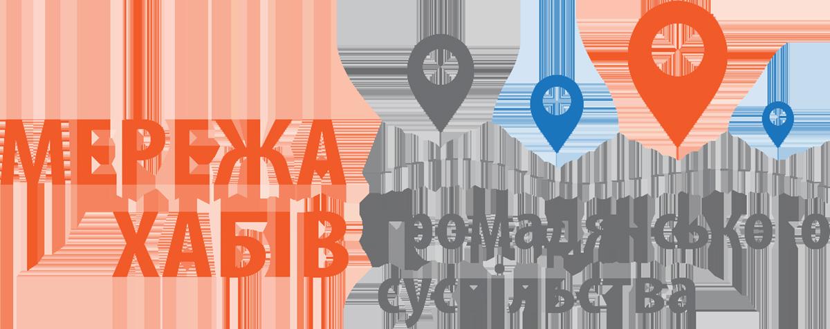 Мережа хабів громадянського суспільства